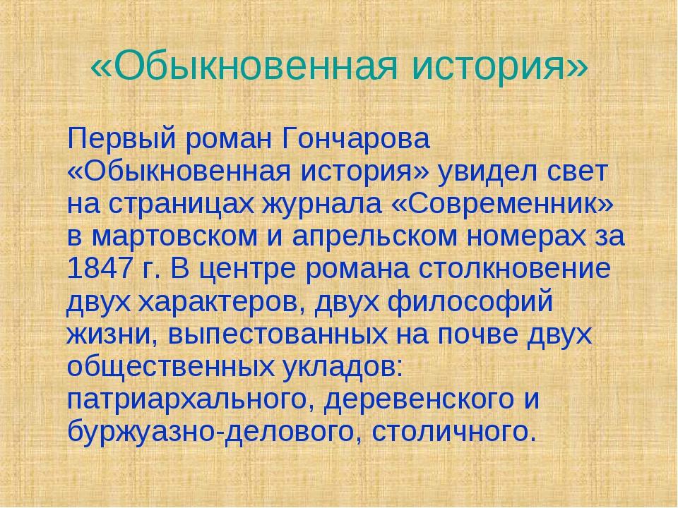 «Обыкновенная история» Первый роман Гончарова «Обыкновенная история» увидел...