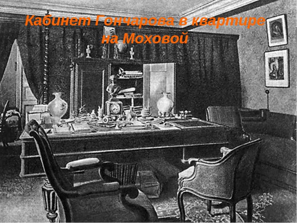 1869 г. «Обрыв» Роман «Обрыв» был задуман Гончаровым еще в 1858 году, а зав...