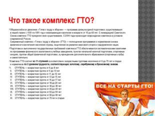 Что такое комплекс ГТО? Общероссийское движение «Готов ктруду иобороне»— п