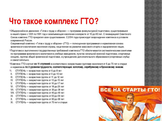 Что такое комплекс ГТО? Общероссийское движение «Готов ктруду иобороне»— п...