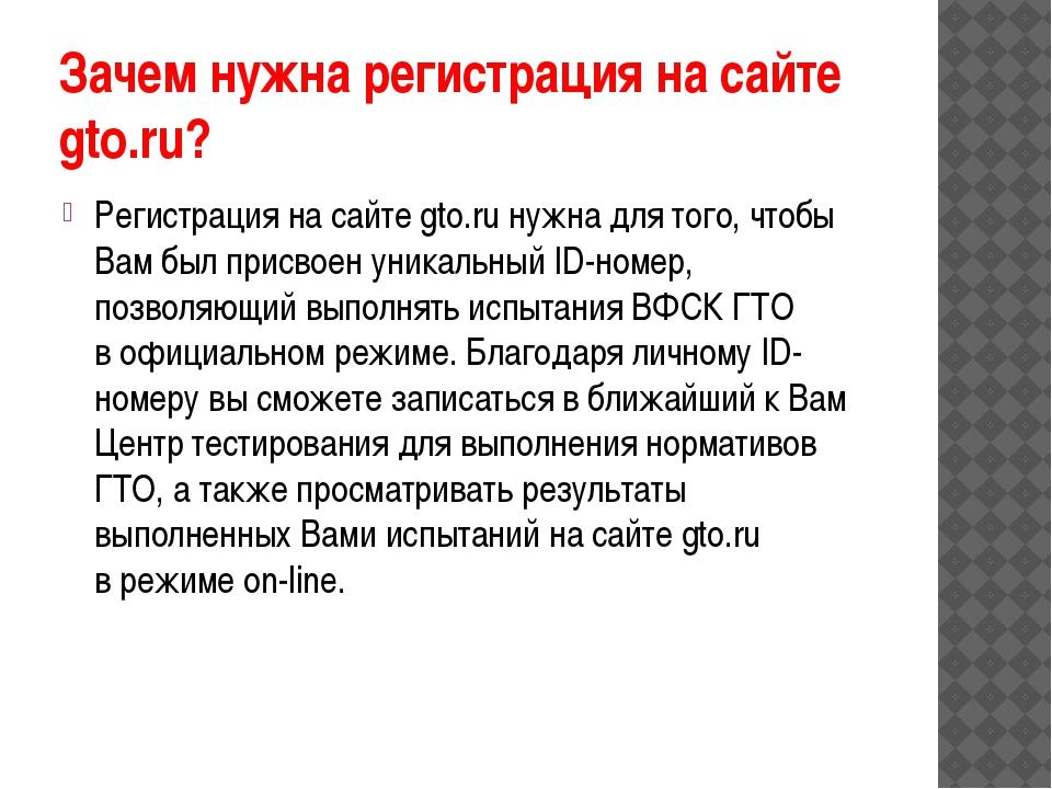 Зачем нужна регистрация насайте gto.ru? Регистрация насайте gto.ru нужна дл...