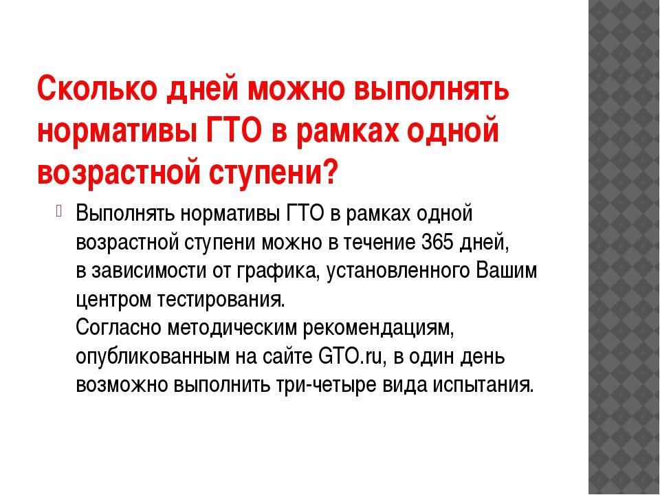 Сколько дней можно выполнять нормативы ГТО врамках одной возрастной ступени?...