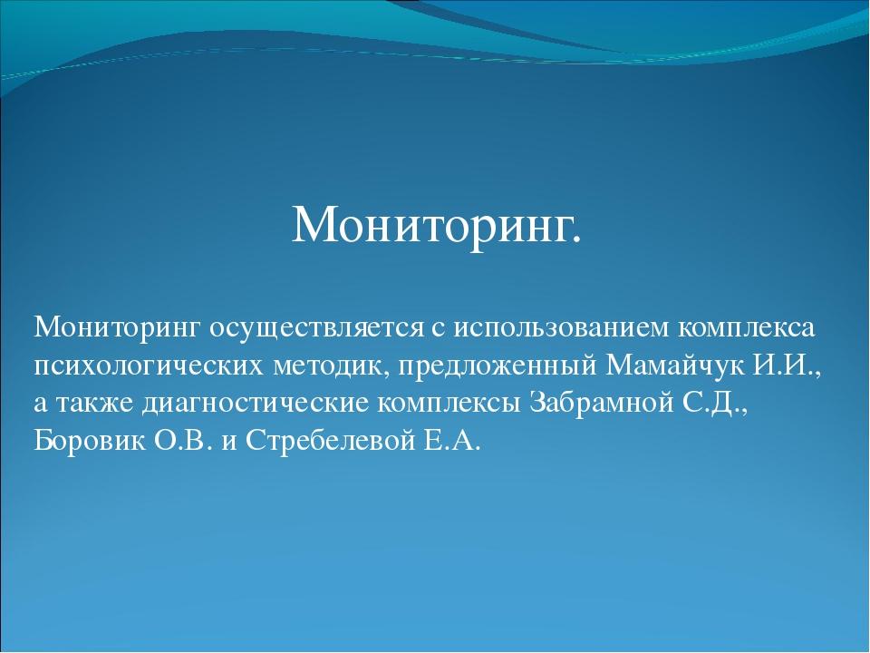 Мониторинг. Мониторинг осуществляется с использованием комплекса психологиче...