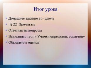 Итог урока Домашнее задание в i- школе § 22 Прочитать Ответить на вопросы Вып