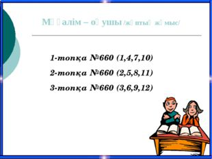 1-топқа №660 (1,4,7,10) 2-топқа №660 (2,5,8,11) 3-топқа №660 (3,6,9,12) Мұғал