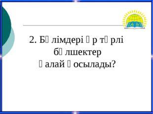 2. Бөлімдері әр түрлі бөлшектер қалай қосылады?
