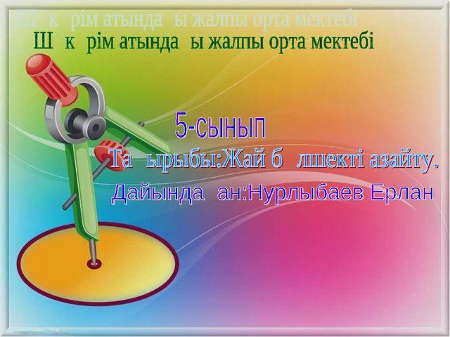 5-сынып
