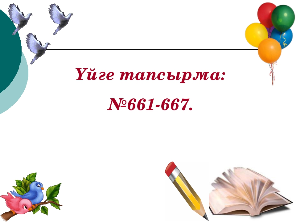 Үйге тапсырма: №661-667.