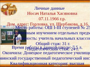 Личные данные Носач Наталья Хасяновна 07.11.1966 г.р. Дом. адрес: Горловка, у