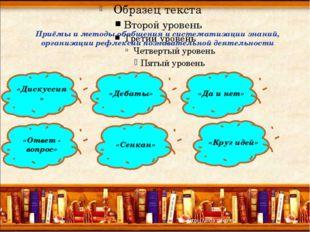 Приёмы и методы обобщения и систематизации знаний, организации рефлексии позн