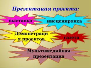 Презентация проекта: выставка инсценировка Демонстрация проектов газета Мульт