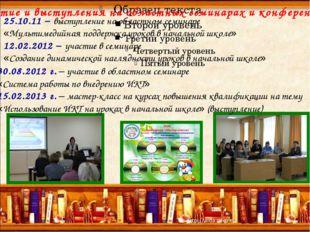 Участие и выступления на областных семинарах и конференциях: 25.10.11 – высту