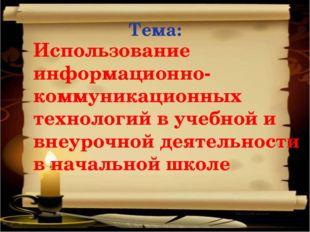 Тема: Использование информационно-коммуникационных технологий в учебной и вне
