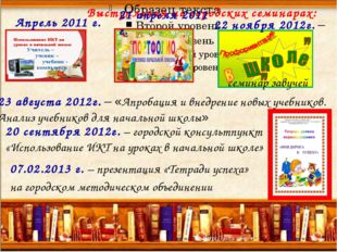 Выступления на городских семинарах: Апрель 2011 г. 21 апреля 2011 г. 22 нояб