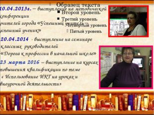 10.04.2013г. – выступление на методической конференции учителей города «Успе