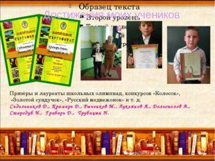 Достижения моих учеников Призёры и лауреаты школьных олимпиад, конкурсов «Кол