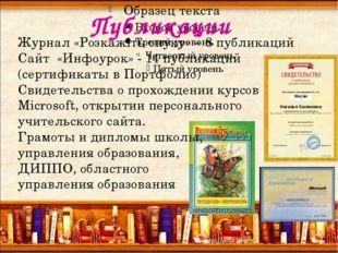 Публикации Носач Наталья Хасяновна Журнал «Розкажіть онуку» – 8 публикаций Са