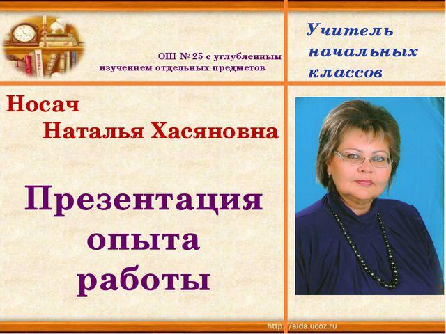 ОШ № 25 с углубленным изучением отдельных предметов Носач Наталья Хасяновна...