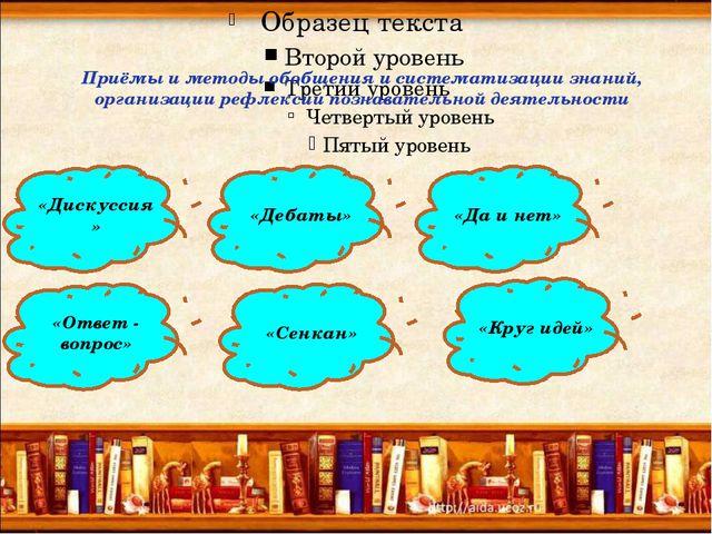 Приёмы и методы обобщения и систематизации знаний, организации рефлексии позн...