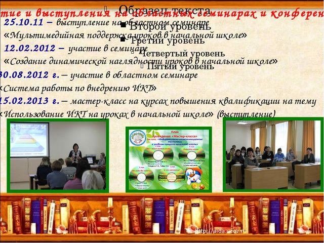 Участие и выступления на областных семинарах и конференциях: 25.10.11 – высту...