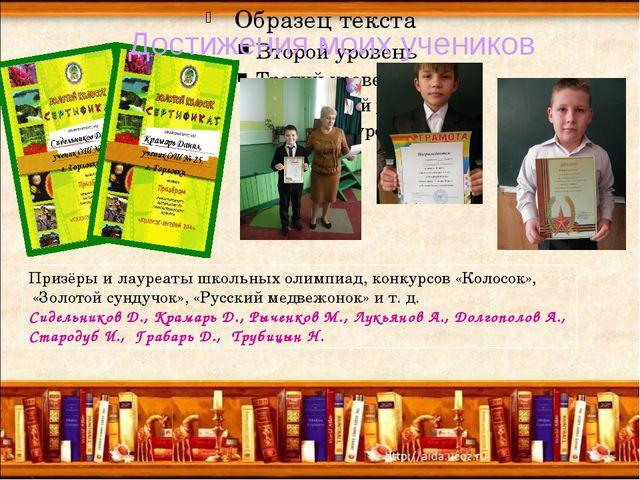 Достижения моих учеников Призёры и лауреаты школьных олимпиад, конкурсов «Кол...