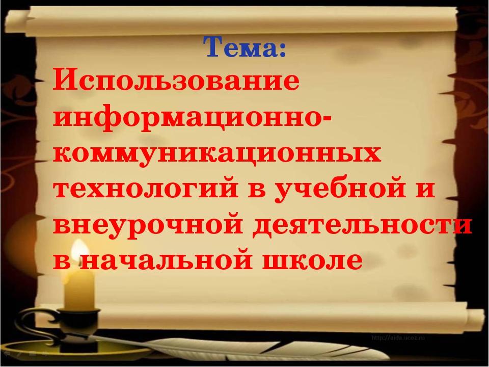 Тема: Использование информационно-коммуникационных технологий в учебной и вне...