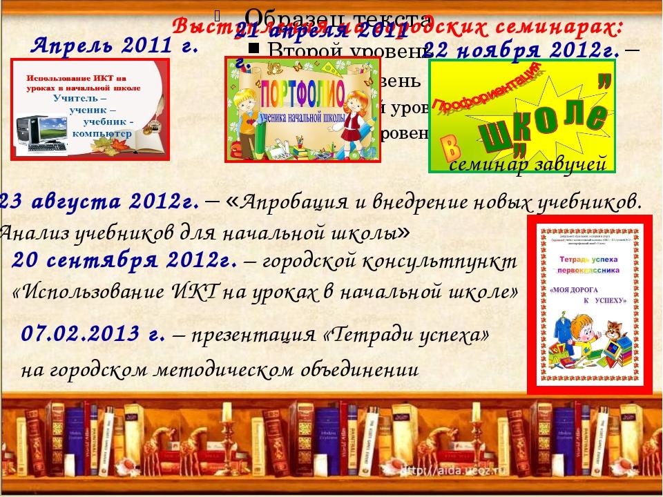 Выступления на городских семинарах: Апрель 2011 г. 21 апреля 2011 г. 22 нояб...