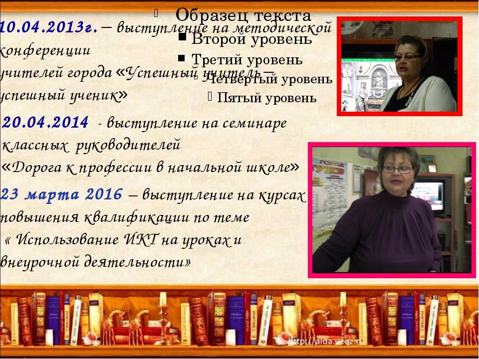 10.04.2013г. – выступление на методической конференции учителей города «Успе...