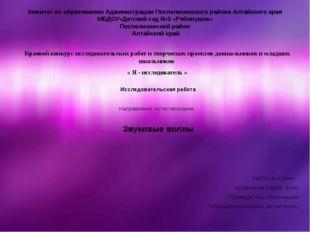 Комитет по образованию Администрации Поспелихинского района Алтайского края М