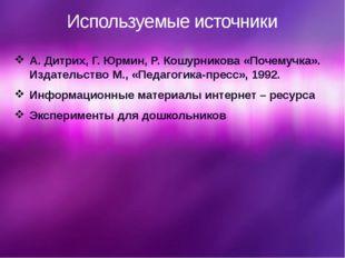 Используемые источники А. Дитрих, Г. Юрмин, Р. Кошурникова «Почемучка». Издат