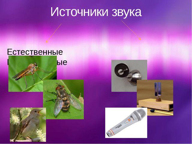 Источники звука Естественные Искусственные © Корпорация Майкрософт (Microsoft...