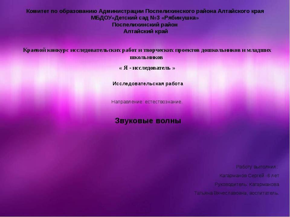 Комитет по образованию Администрации Поспелихинского района Алтайского края М...