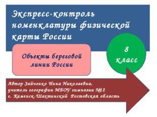 8 класс Автор Зайченко Инна Николаевна, учитель географии МБОУ гимназии №12
