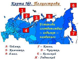 Карта №3. Полуострова А- Таймыр, Г – Канин, Б- Камчатка, Д – Чукотка, В- Яма