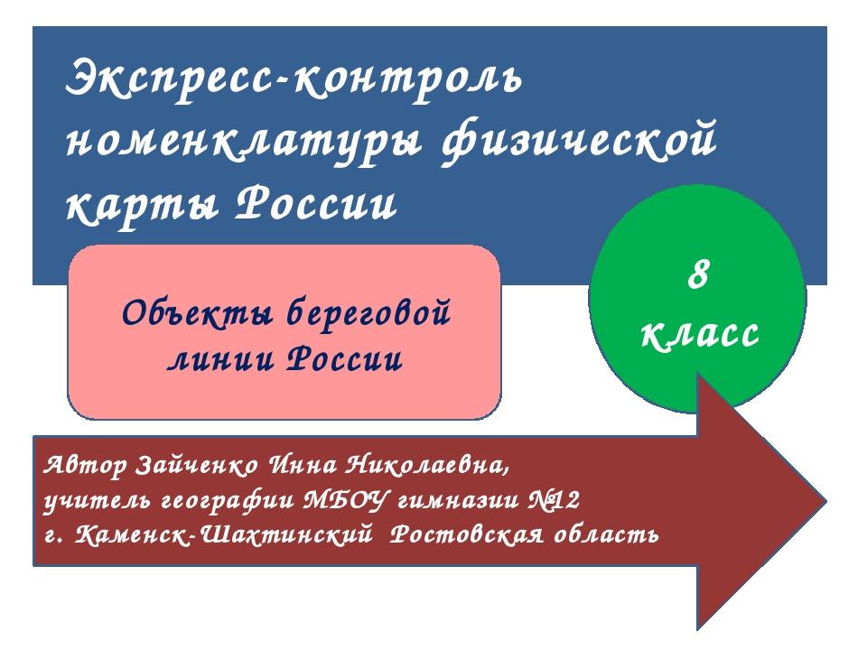8 класс Автор Зайченко Инна Николаевна, учитель географии МБОУ гимназии №12...