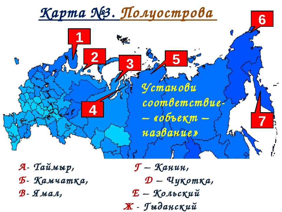 Карта №3. Полуострова А- Таймыр, Г – Канин, Б- Камчатка, Д – Чукотка, В- Яма...