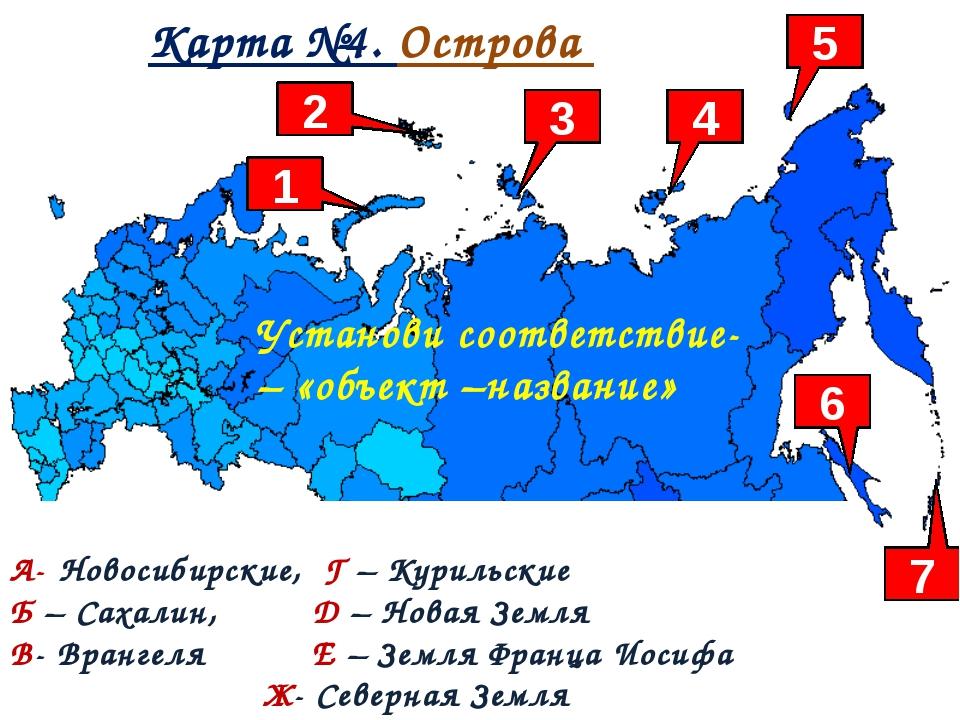 Карта №4. Острова А- Новосибирские, Г – Курильские Б – Сахалин, Д – Новая Зе...