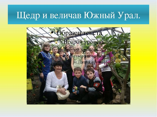 Щедр и величав Южный Урал.
