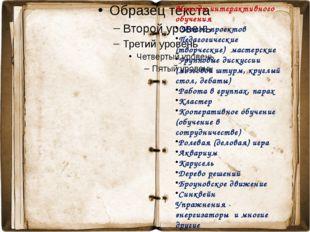 Методы интерактивного обучения Метод проектов Педагогические (творческие) ма