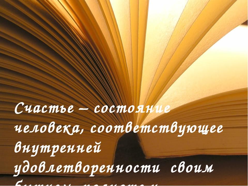 Счастье – состояние человека, соответствующее внутренней удовлетворенности с...