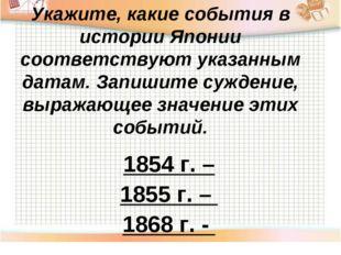 Укажите, какие события в истории Японии соответствуют указанным датам. Запиши