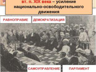 вт. п. XIX века – усиление национально-освободительного движения РАВНОПРАВИЕ