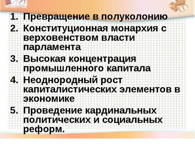 Превращение в полуколонию Конституционная монархия с верховенством власти пар...