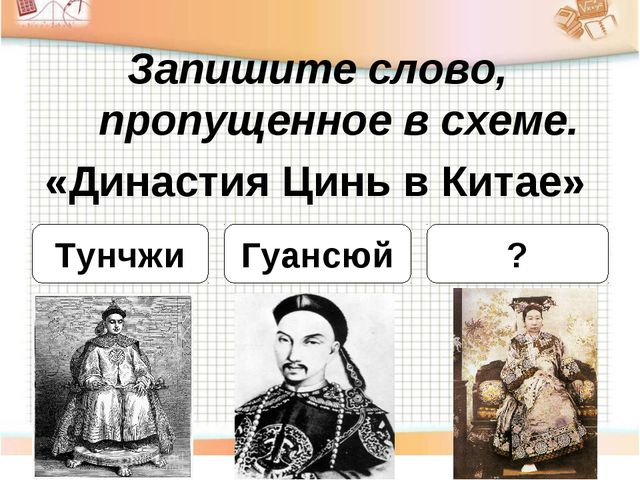 Запишите слово, пропущенное в схеме. «Династия Цинь в Китае» Тунчжи Гуансюй ?