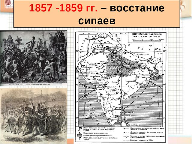 1857 -1859 гг. – восстание сипаев