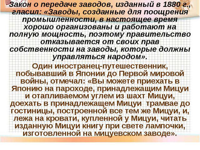 Закон о передаче заводов, изданный в 1880 г., гласил: «Заводы, созданные для...