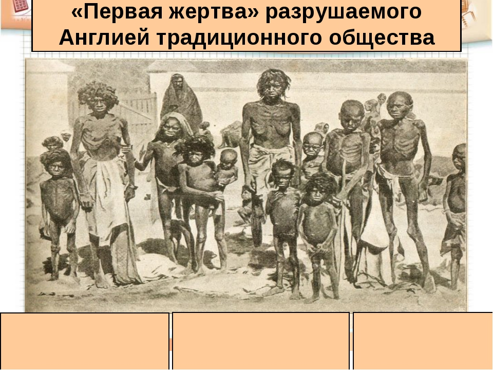 «Первая жертва» разрушаемого Англией традиционного общества