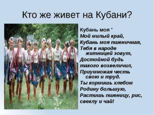 """Кто же живет на Кубани? Кубань моя """" Мой милый край, Кубань моя пшеничная, Те"""