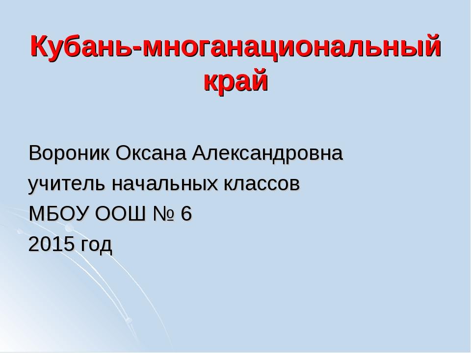 Кубань-многанациональный край Вороник Оксана Александровна учитель начальных...