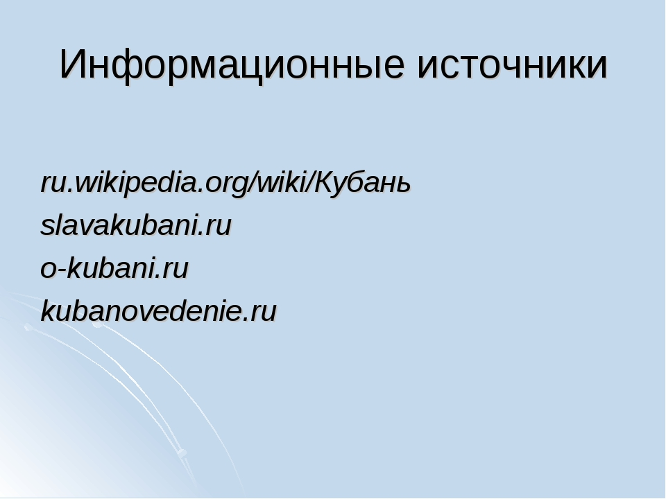 Информационные источники ru.wikipedia.org/wiki/Кубань slavakubani.ru o-kubani...